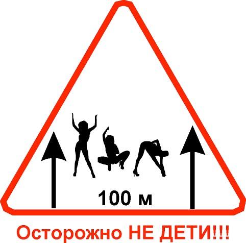 Дорожные знаки с юмором - смотреть всем!